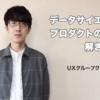 社員紹介Vol.2 データサイエンスでプロダクトの課題を解き明かす・藤田