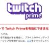 Nintendo Switch Online12ヶ月無料化するためにAmazonプライムでTwitch Primeを有効化するのに苦労した