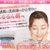 肌の乾燥・敏感肌に洗顔後のひと塗りでプルルン肌へ|肌のムズムズやヒリヒリからスベスベ肌に