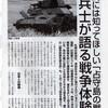 4月28日「主権回復の日」と「沖縄、奄美は米軍施政権下だから屈辱の日」という話について