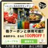 (6/19 お知らせ)新しいお店・クーポン、レポートが追加されました!