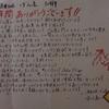 魚貝三昧げん屋 30周年記念に河合果樹園の初恋レモン・ノンアルコールクラフトビールが振る舞われます。