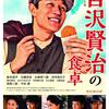 中村倫也company〜「宮沢賢治の食卓」