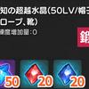【メイプル2攻略】金策FB周回!レッドクリスタルを集めて「超越水晶」の作成&売却!
