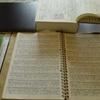 ルーズリーフ辞書
