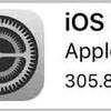 iPhone7を、iOS11.1にアップデートしましたが、絵文字の追加とバグの修正だけのようです。
