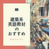 【建築英語の本】海外赴任を目指すゼネコン建築系の人が買うべき本3選
