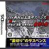 【DS】DS西村京太郎サスペンス2 新探偵シリーズ「金沢・函館・極寒の峡谷 復讐の影」