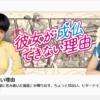 レディ・プレイヤー1のあの人が主役に:森崎ウィン、高城れにW主演「彼女が成仏できない理由」(NHK) A drama starring the actor who appeared in the movie called 'Ready Player 1': 'Kanojyo ga Jyobutsu Dekinai Riyu' (NHK) starring Morisak Win and Takagi Reni