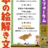あんじょうえときフォーラム♪ - 2016.10.9