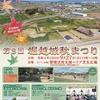 【9/27、弘前市】「第3回堀越城秋まつり」開催