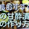 板長お薦め!鱧の甘酢漬けの作り方は簡単!ご家庭ですぐ作れます!【動画付きレシピ】
