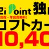 週末限定!ロフトカード発行で10400円分のポイントがもらえます!