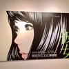 明石「江口寿史イラストレーション展 彼女」行ってきた!【撮影OK!割引はある?】