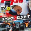 2019年F1 第8戦 フランスグランプリ 雑記