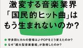 SMAP、宇多田、ピコ太郎、紅白、君の名は。…2016年の統括と2017年の展望を語りつくすイベント