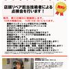 ギター・ベース点検会開催!!