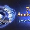 7th Anniversary キャンペーン 開催のお知らせ