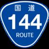 No.040 国道144号