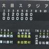 9/4 関東選抜リーグ・後期 NTT東日本vs日本通運【公式戦】