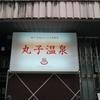 【丸子温泉】(神奈川県川崎市)