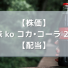 【株価】米国株 ko コカ•コーラ 21.4月【配当】
