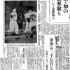 挿しす世相史「村山実(阪神)が対読売戦で無安打有得点試合を達成」