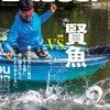 ブラックバスの学習能力についてなどスレバスを釣る為のテクニック公開「バサー2020年10月号」発売!