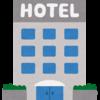 ぼっち旅行!僕がホテル選びでこだわるたった1つのこと。