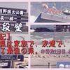 【旅行記】 和歌山県は家族で、友達で、恋人で!楽しめる最強の県。 お得旅2日目 #和歌山旅