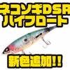 【ファットラボ】ビッグベイトの高浮力モデル「ネコソギDSRハイフロート」に新色追加!