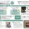 【Jazz Session 1 Dayセミナー】のご案内♪