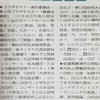 日本教育新聞 2018/10/8