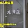 らーめん池田屋~2014年12月2杯目~