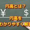 【為替】円高とは?円高をわかりやすく解説