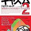 【04/19 更新】Kindle日替わりセール!