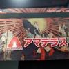 9月23日(祝)秋分の日 横浜市のアマテラスは4度目のスロット全6になるのか?集合時間、抽選は?