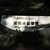 緑に憩う~名古屋市中区『愛知県図書館』~