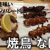 伊勢市で焼き鳥を食べるなら『なぽり』がオススメ!宇治山田駅横にある人気の居酒屋!