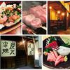 【オススメ5店】焼津・藤枝・掛川(静岡)にある串焼きが人気のお店