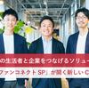 7000万人超の生活者と企業をつなげるソリューション ──「ファンコネクトSP」が開く新しいCRMの可能性