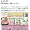 【3/15】【4/15】仙台いちごキャンペーン【マーク/はがき】