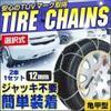 CX-3のタイヤ・チェーンを購入