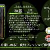 【月曜日のお気に入り】 神蔵 七曜 磨き50【FUKA🍶YO-I】