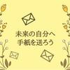 タイムカプセル郵便で未来の自分へ手紙を送ろう