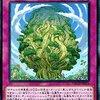 ナチュルの神星樹【ナチュルをサーチ】