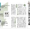 【ブックレビュー】週刊ダイヤモンド2018.8.04
