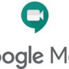 『Google Meet』でカレンダーに追加、招待する方法!【スマホ、pc、会議、ブラウザ、アプリ】