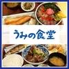 【うみの食堂】29品のおかずから選べる「選べる海鮮丼」を食べた感想【福岡パルコ】