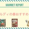 カルディでおすすめ商品の紹介〜